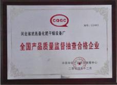 全国产品质量监督抽查合格企业